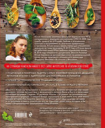 Энциклопедия традиционных блюд Италии (комплект) Николаева Ю.Е.
