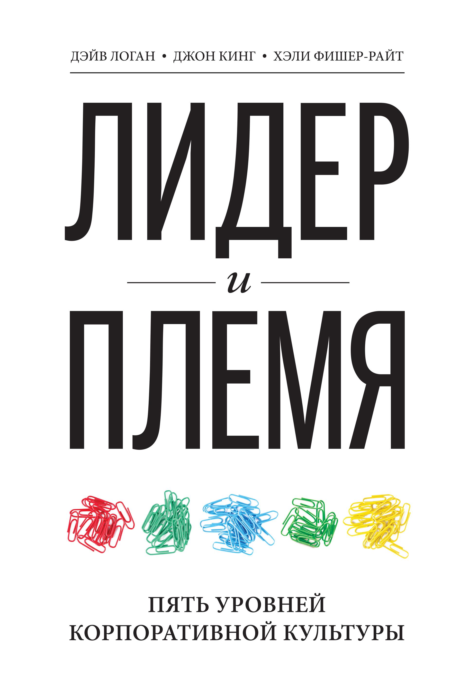 Лидер и племя. Пять уровней корпоративной культуры от book24.ru