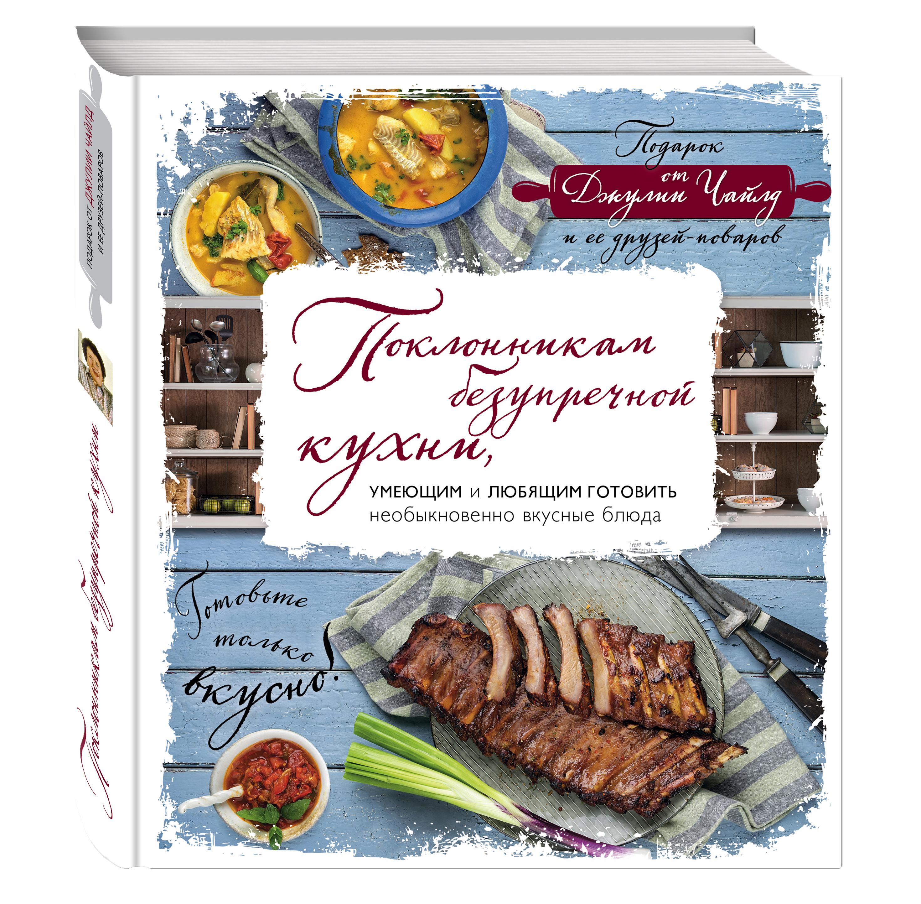 Поклонникам безупречной кухни. Подарок от Джулии Чайлд и ее друзей-поваров (книга в суперобложке)