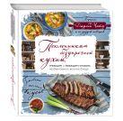 - Поклонникам безупречной кухни. Подарок от Джулии Чайлд и ее друзей-поваров (книга в суперобложке)' обложка книги
