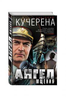 Политический триллер Анатолия Кучерены