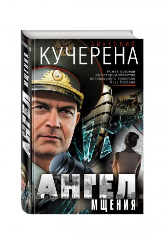 Ангел мщения Анатолий Кучерена
