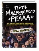 Стивен Мендис - Путь мадридского Реала' обложка книги