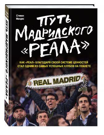 "Стивен Мендис - Путь мадридского ""Реала"" обложка книги"