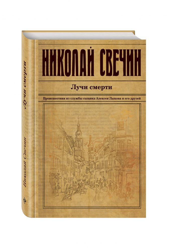 Николай Свечин - Лучи смерти обложка книги