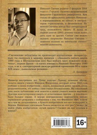 Лучи смерти Николай Свечин
