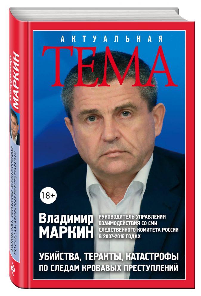 Владимир Маркин - Убийства, теракты, катастрофы. По следам кровавых преступлений обложка книги