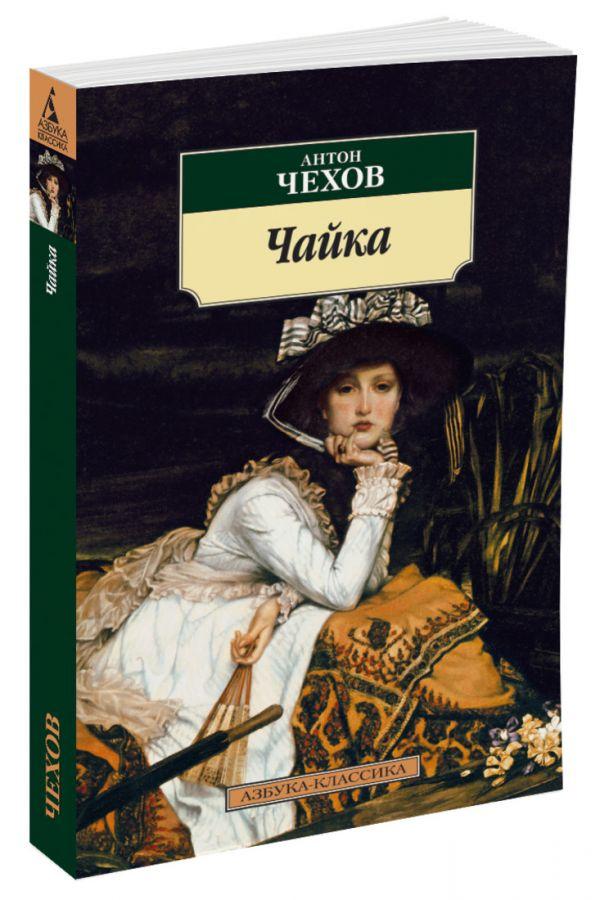 Zakazat.ru: Чайка. Chekhov A.
