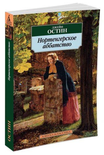 Остин Дж. - Нортенгерское аббатство обложка книги