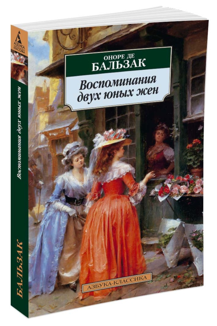 Воспоминания двух юных жен. Бальзак О. де