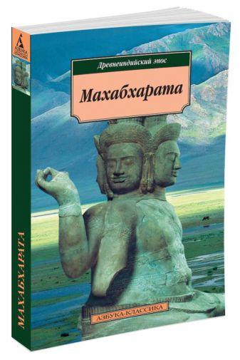Махабхарата. Древнеиндийский эпос