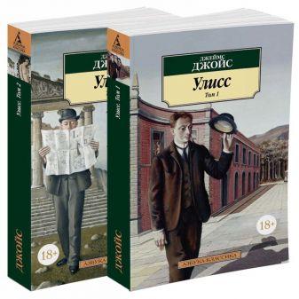Джойс Дж. - Улисс (в 2-х томах) (комплект) обложка книги