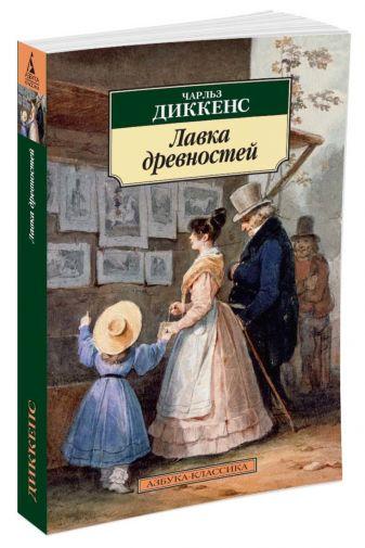 Диккенс Ч. - Лавка древностей (нов/обл.) обложка книги