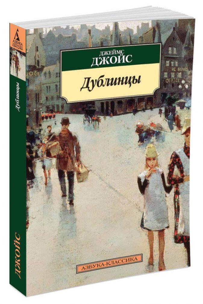 Джойс Дж. - Дублинцы (нов/обл.) обложка книги