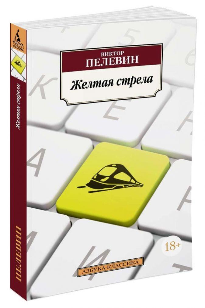 Пелевин В. - Желтая стрела обложка книги