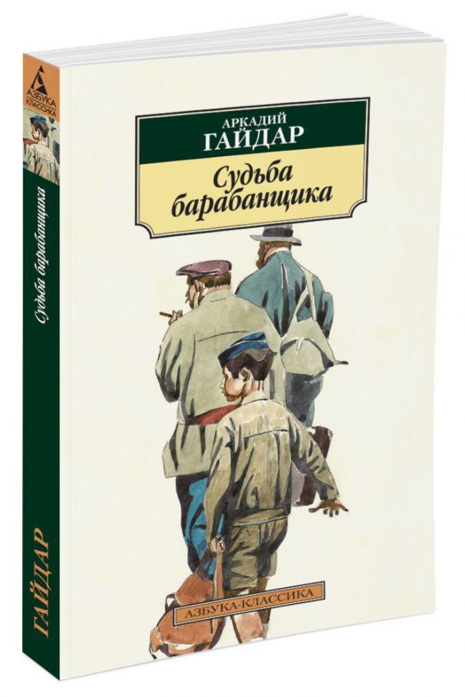 Гайдар А. - Судьба барабанщика (нов/обл.) обложка книги