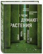 Манкузо С., Виола А. - О чем думают растения' обложка книги