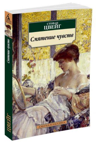 Цвейг С. - Смятение чувств обложка книги