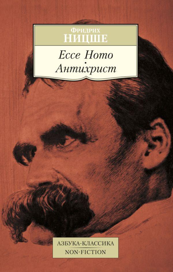 Ницше Фридрих Вильгельм Ecce Homo. Антихрист ницше фридрих вильгельм антихрист ecce homo