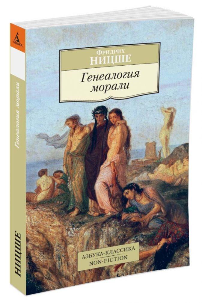 Ницше Ф. - Генеалогия морали обложка книги