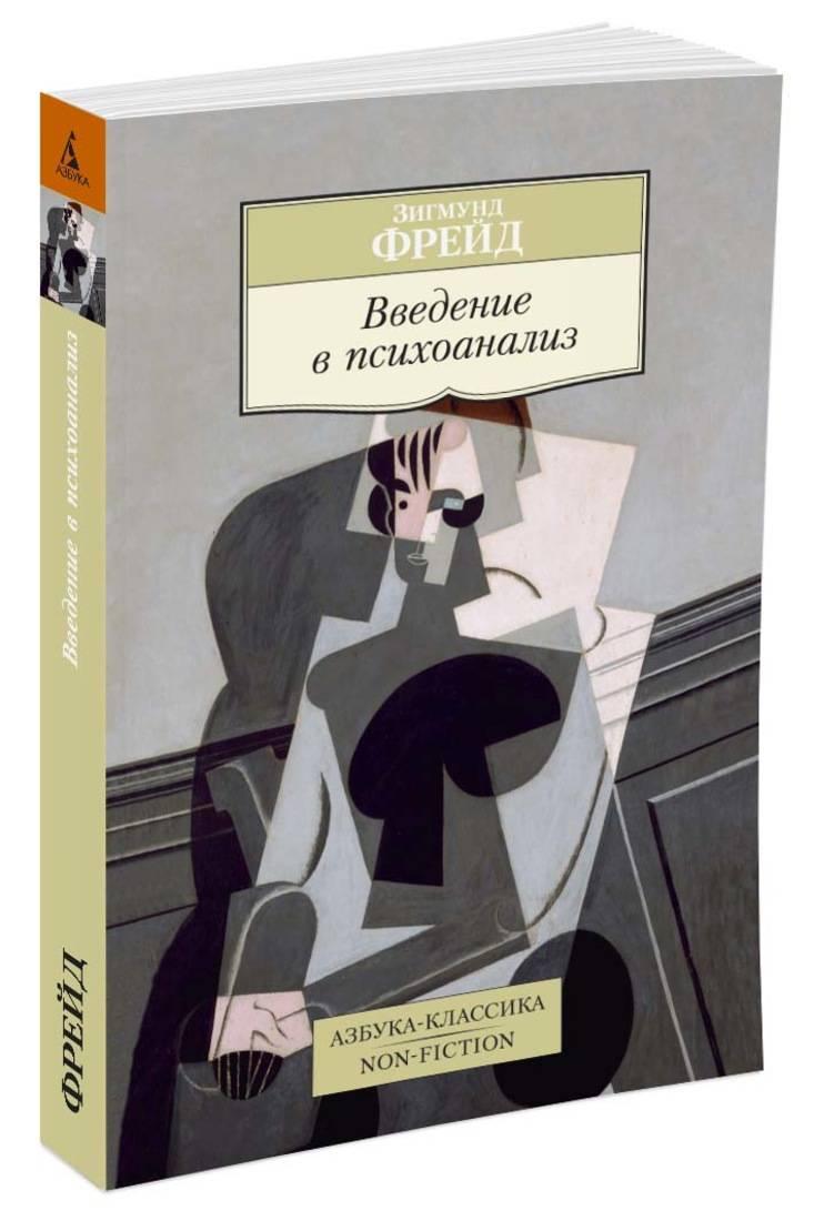 Введение в психоанализ (нов/обл.) ( Фрейд Зигмунд  )