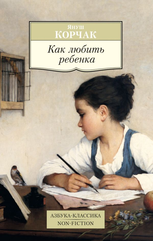 Корчак Януш Как любить ребенка