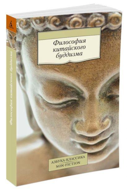 Философия китайского буддизма - фото 1