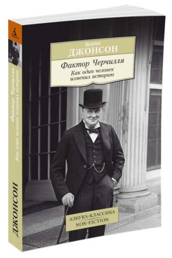 Джонсон Б. - Фактор Черчилля. Как один человек изменил историю обложка книги