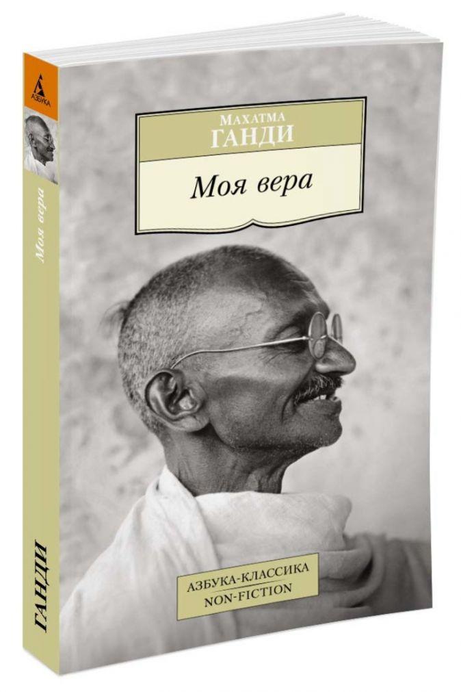 Ганди М. - Моя вера обложка книги