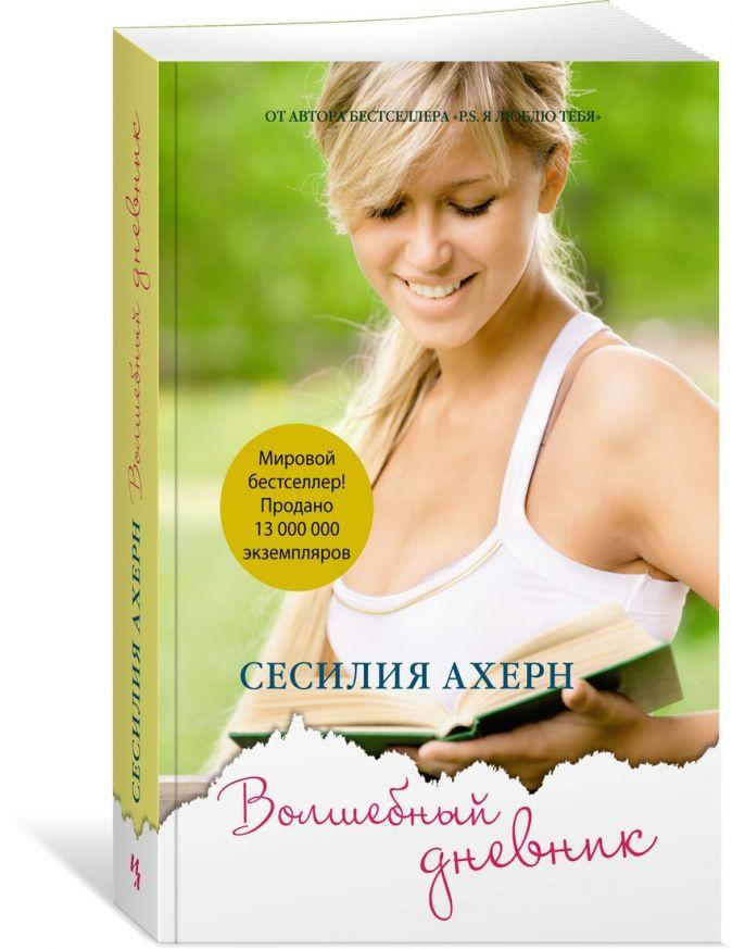 Волшебный дневник (мягк.обл.) Ахерн С.