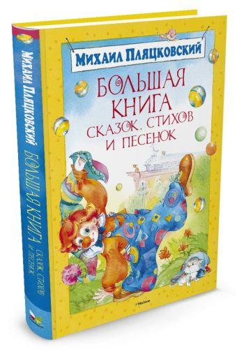 Большая книга сказок, стихов и песенок. Пляцковски Пляцковский М.