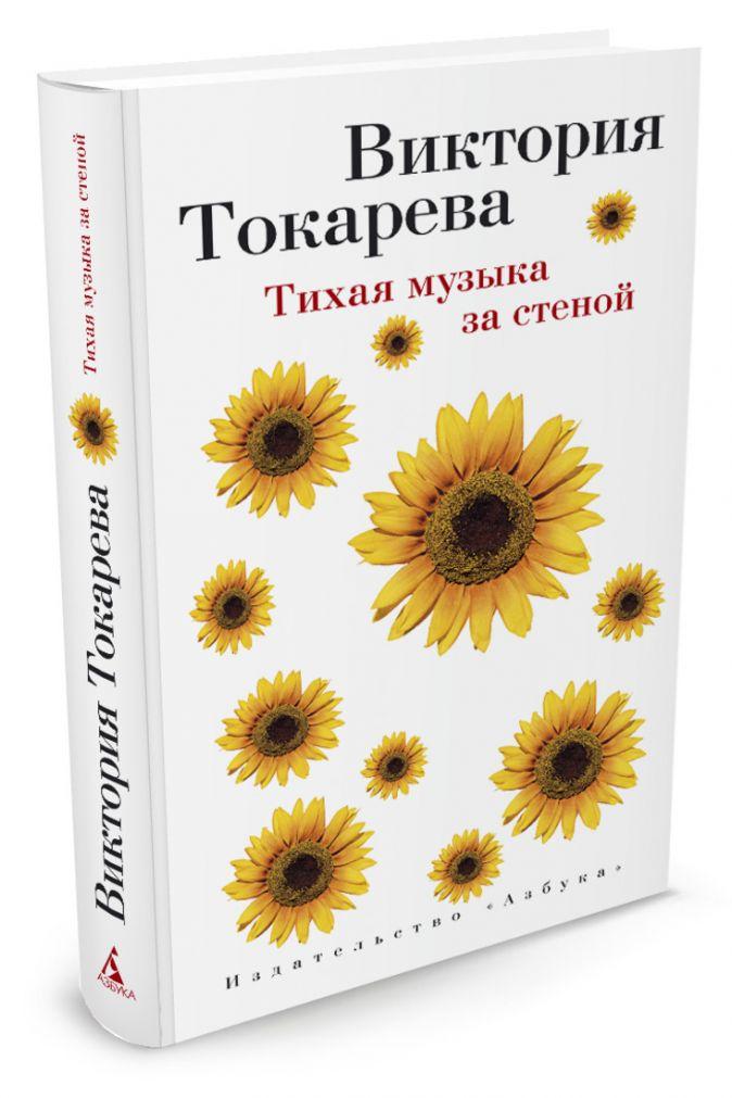 Токарева В. - Тихая музыка за стеной обложка книги