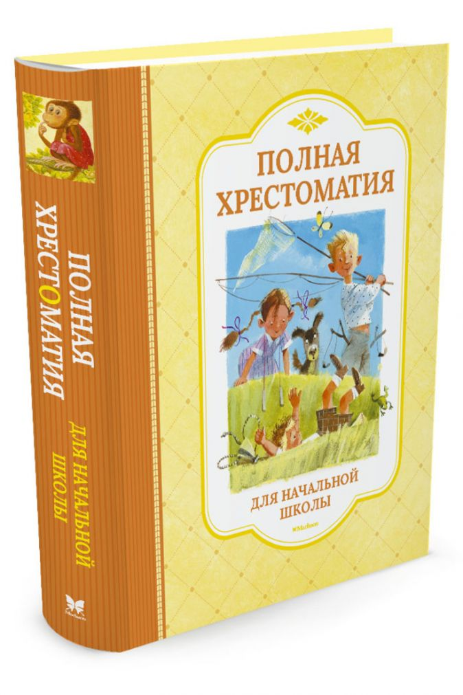 Полная хрестоматия для начальной школы (нов.обл.)