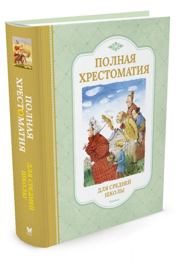 Полная хрестоматия для средней школы (нов.обл.)