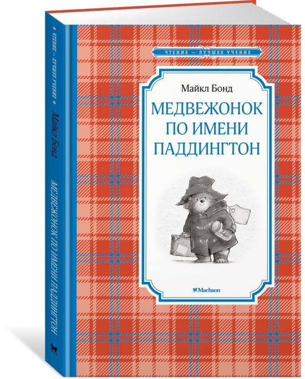 Бонд Майкл Медвежонок по имени Паддингтон