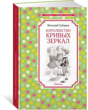 Королевство кривых зеркал Губарев В.