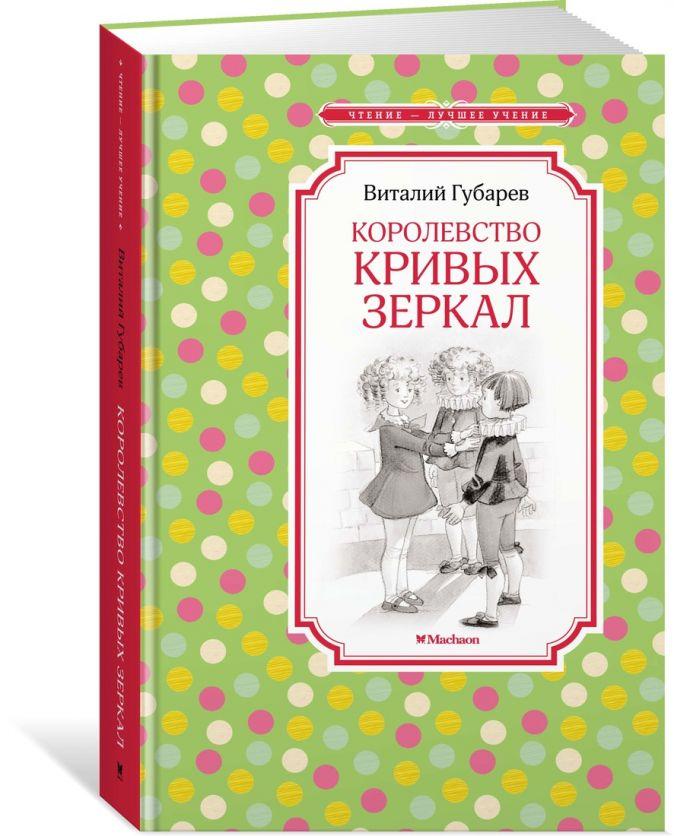 Губарев В. - Королевство кривых зеркал обложка книги