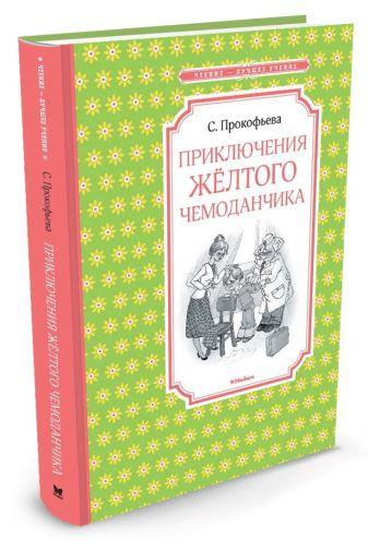 Прокофьева С. - Приключения желтого чемоданчика обложка книги