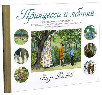 Бесков Э. - Принцесса и яблоня обложка книги