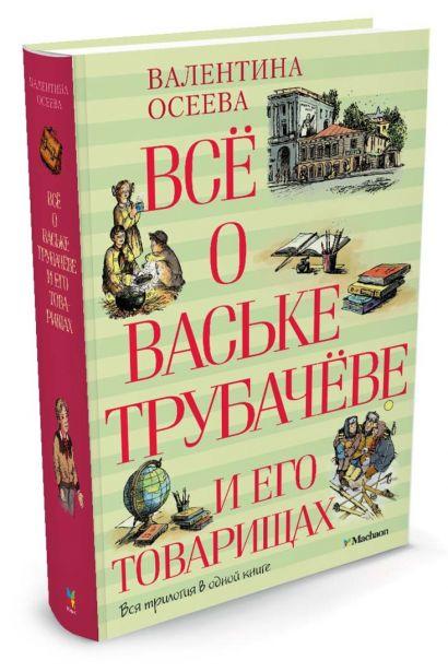 Всё о Ваське Трубачёве и его товарищах - фото 1