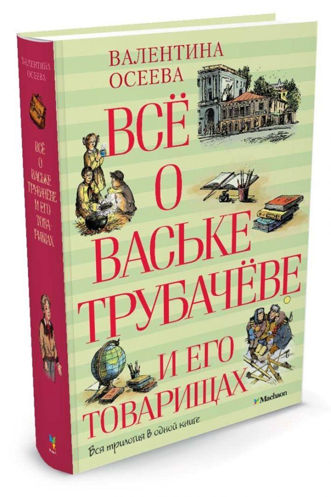 Осеева В. - Всё о Ваське Трубачёве и его товарищах обложка книги