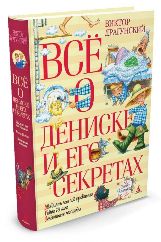 Драгунский В. - Всё о Дениске и его секретах (нов.обл.) обложка книги
