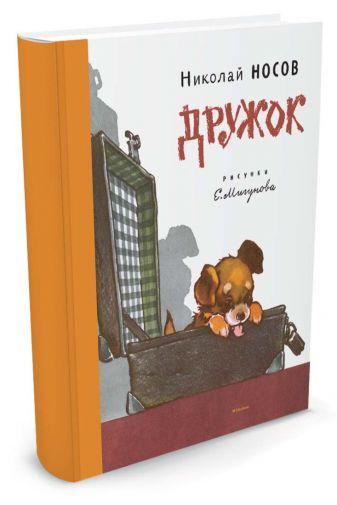 Носов Н. - Дружок (Рисунки Е. Мигунова) обложка книги