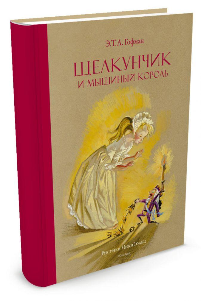 Гофман Э.Т.А. - Щелкунчик и мышиный король (Рисунки Н. Гольц) обложка книги