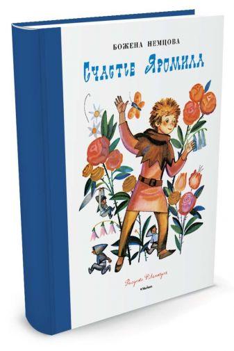 Немцова Б. - Счастье Яромила (Рисунки Ф. Лемкуля) обложка книги