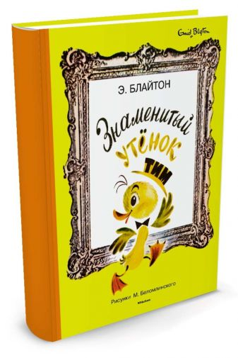 Блайтон Э. - Знаменитый утёнок Тим (Рисунки М. Беломлинского) обложка книги