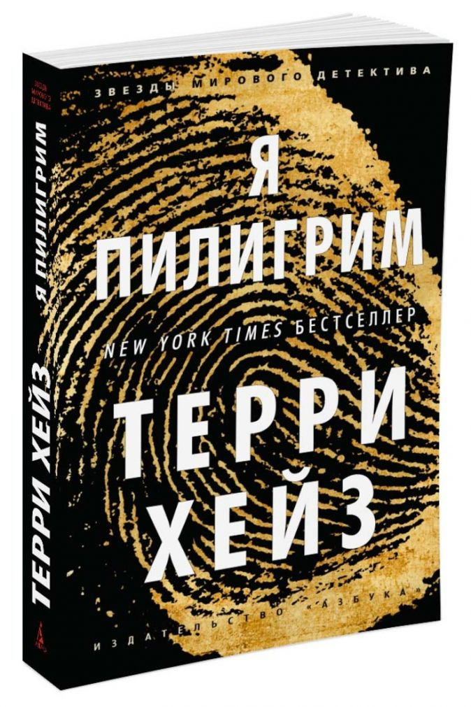 Хейз Т. - Я Пилигрим (мягк/обл.) обложка книги