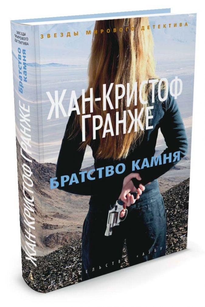 Гранже Ж.-К. - Братство камня обложка книги