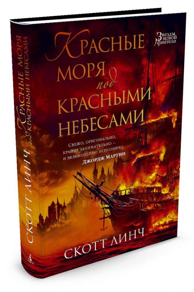 Линч С. - Красные моря под красными небесами обложка книги