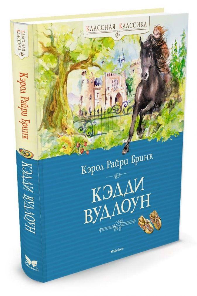 Бринк К.Р. - Кэдди Вудлоун обложка книги